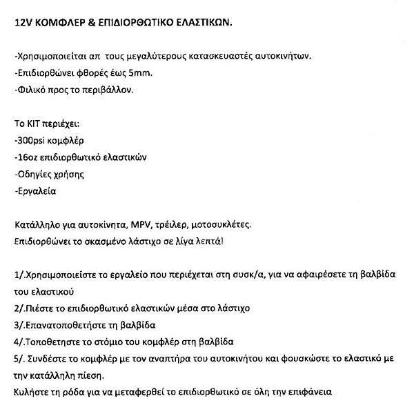 ΑΕΡΟΣΥΜΠΙΕΣΤΗΣ ΜΕΤΑΦΕΡΟΜΕΝΟΣ 12V, 300PSI, COIDO, SDS-2118A, 13783